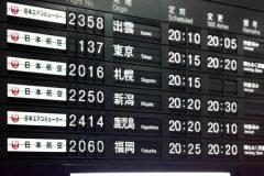 日本国内線 各種割引パス