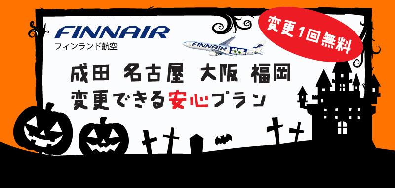 おすすめ航空券
