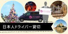 JAPANESE DRIVER KASHIKIRI